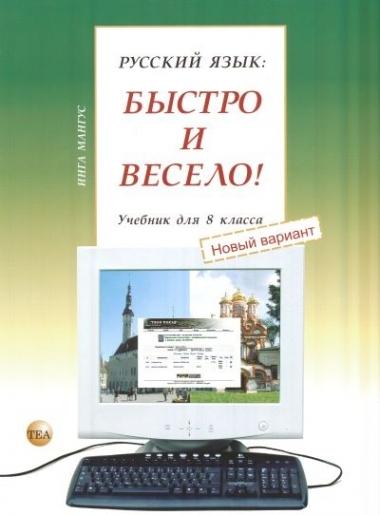 Ma aitan ära teha Vene Keele kodused tööd